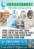 潔新環境清潔維護服務社-型錄1