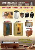 台灣商拿有限公司-型錄1