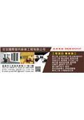世浤國際室內裝修工程有限公司-型錄1