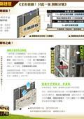 正揚企業社-型錄6