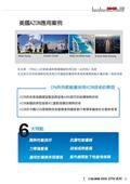 大岳國際有限公司-型錄5