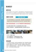 大岳國際有限公司-型錄2