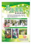 柏澄園藝景觀養護工程公司-型錄2