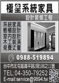 極星系統家具設計公司-型錄3