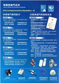 勝宇捲門企業社-型錄3