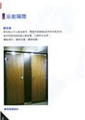 佳棋企業有限公司-型錄6