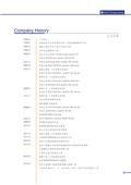 諾司實業股份有限公司-型錄6