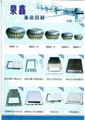泉鑫工業有限公司-型錄3