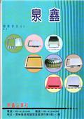 泉鑫工業有限公司-型錄2
