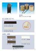 鍵祥塑膠廠股份有限公司-型錄5
