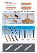 鍵祥塑膠廠股份有限公司-型錄4