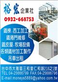 裕宏企業社-型錄1