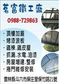 茗富鐵工廠-型錄1