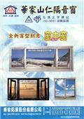 建興鋁門窗工程行-型錄5