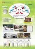 防震力綠能科技有限公司-型錄6