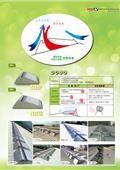 防震力綠能科技有限公司-型錄5