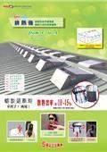 防震力綠能科技有限公司-型錄4