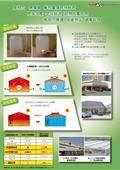 防震力綠能科技有限公司-型錄3