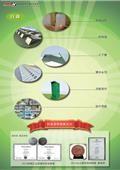 防震力綠能科技有限公司-型錄2