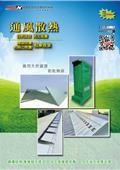 防震力綠能科技有限公司-型錄1
