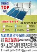 旭昇能源科技有限公司-型錄1
