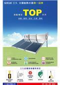 旭昇能源科技有限公司-型錄3