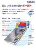 旭昇能源科技有限公司-型錄5