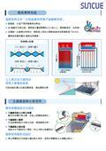 旭昇能源科技有限公司-型錄6