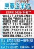 原慶企業社-型錄1