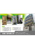 成權工程公司-型錄1