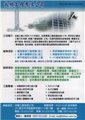 成權工程公司-型錄2