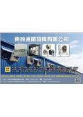 東悅通風設備有限公司-型錄1