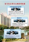 鑫強國際工業有限公司-型錄1