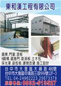 東和漢工程有限公司-型錄1