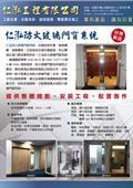 仁泓工程有限公司-型錄1