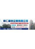 南仁企業有限公司-型錄1