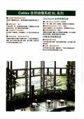 禾風企業有限公司-型錄1
