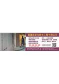 富麗庭室內裝修工程有限公司-型錄1