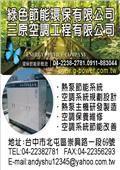 三原空調工程-型錄1