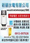 新碩水電有限公司-型錄1