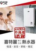 旭利水電材料有限公司-型錄4