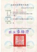 彰崑環境工程有限公司-型錄5