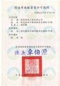 彰崑環境工程有限公司-型錄6