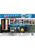 九龍機電有限公司-型錄1