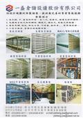 一盛角鋼鐵櫃企業股份有限公司-型錄1