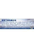 稻香工程有限公司-型錄1