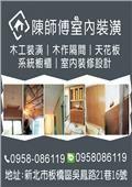 陳俊明師傅室內裝潢-型錄1