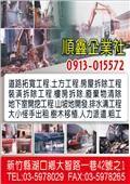 順鑫企業社-型錄1
