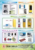 元晶電子有限公司-型錄1
