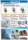 寶風機械企業股份有限公司-型錄2